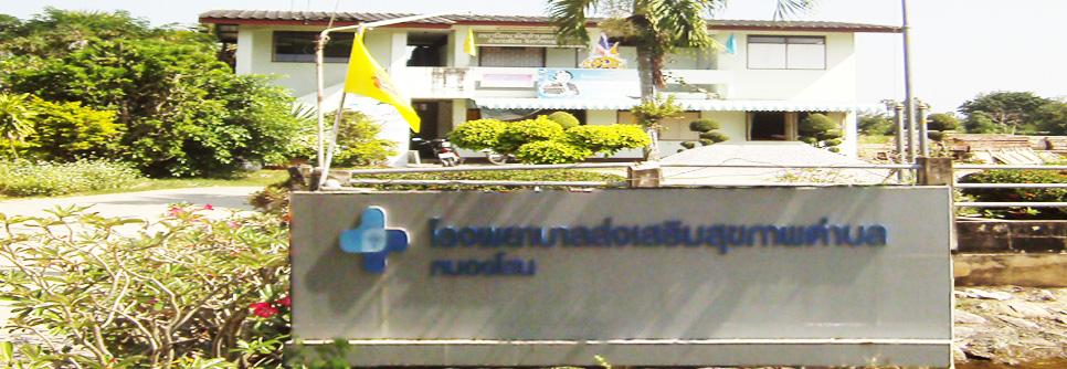 โรงพยาบาลส่งเสริมสุขภาพตำบลหนองโสน